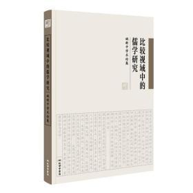 《比较视域中的儒学研究:姚新中学术论集》