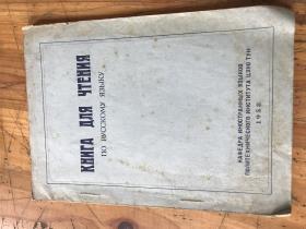 2286:1958年俄文版《KHHRA ANR YTEHHR NO PYCCKOMY 》请看书名,内介绍计算机 半导体 电子机械等内容的