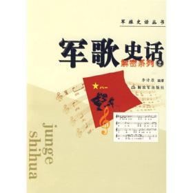 军歌史话:解密系列2