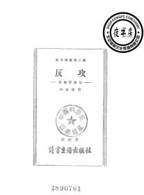反攻-1940年版-(复印本)-新音乐丛刊