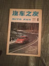 汽车之友1989年6