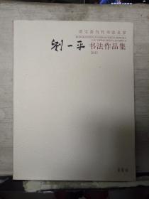 荣宝斋当代书法名家:刘一平书法作品集(2015)