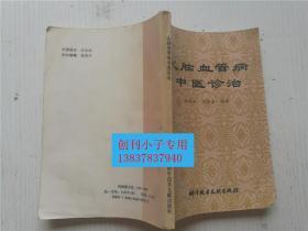 心脑血管病中医诊治  张问渠 刘智壶编著  科学技术文献出版社