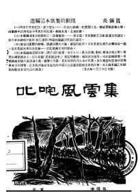 叱咤风云集-1937年版-(复印本)