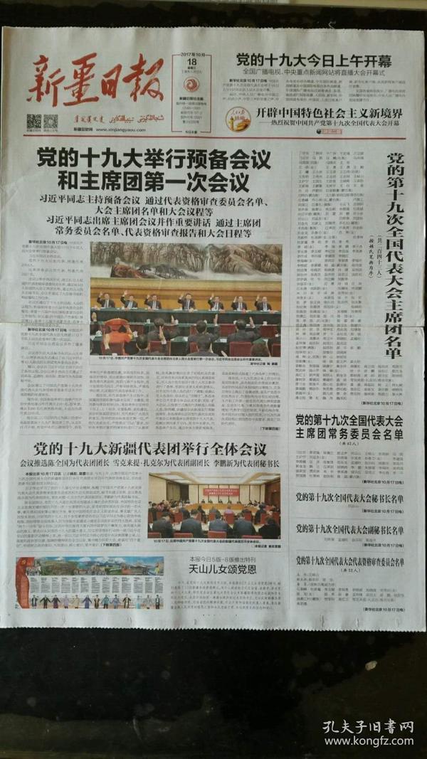 新疆日报10月18日(党的十九大举行预备会议和主席团第一次会议)