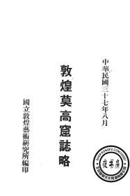 敦煌莫高窟志略-1948年事-1948年版-(复印本)