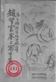 赵望云塞上写生集-1934年版-(复印本)