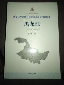 中国水产养殖区域分布与水体资源图集   黑龙江  精装未开封