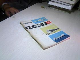 火车轮船和飞机