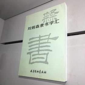 刘炳森隶书字汇 【9品-95品++++ 自然旧 实图拍摄 看图下单 收藏佳品】