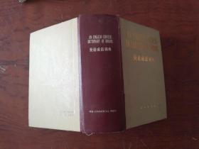 】2英汉成语词典  厦门大学外文系编译