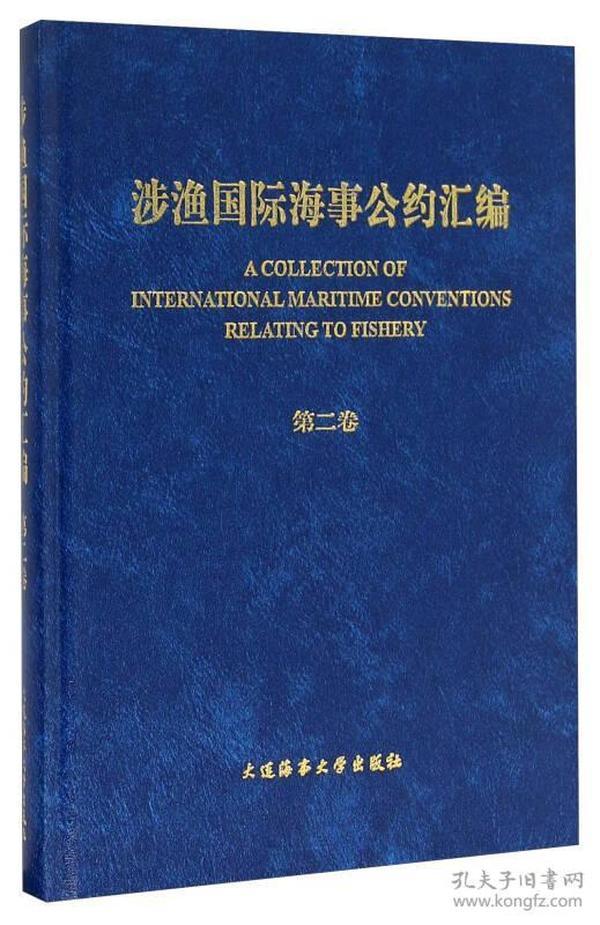 涉渔国际海事公约汇编(第二卷)