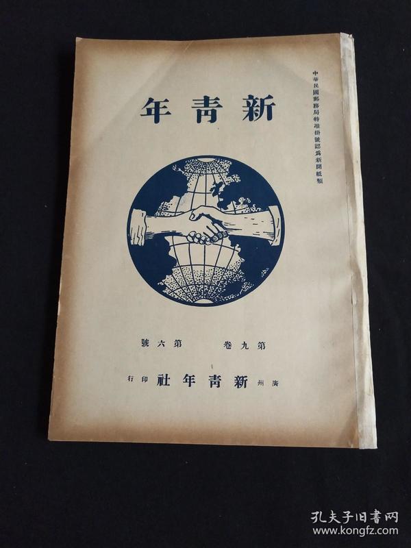 新青年第九卷第六号,民国旧书,民国期刊周刊,共产党旧刊,博物馆资料