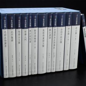 古刻新韵八辑(共12册软精装)