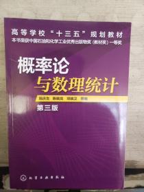 概率论与数理统计-第三版.