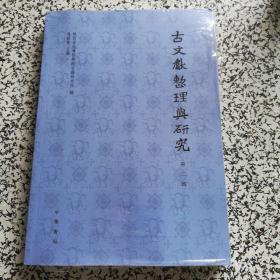 古文献整理与研究   (第二辑)