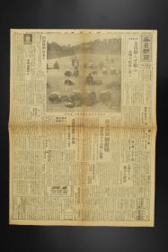 侵华史料 日本投降头版报纸《每日新闻》1945年8月16日出版 就在8月15日中午裕仁天皇通过广播向全体国民宣布了日本投降 次日全国各大报纸纷纷在头版登出投降相关文章  尺寸 55*40CM