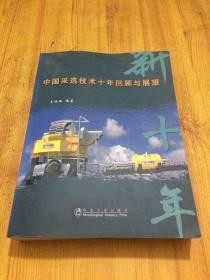中国采选技术十年回顾与展望  一版一印