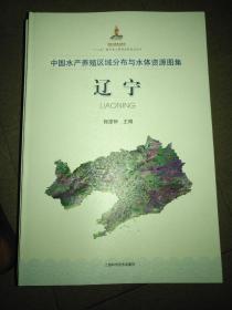 中国水产养殖区域分布与水体资源图集   辽宁  精装