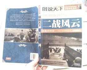 图说天下世界历史系列二战风云:独裁的阴影(全彩图本)