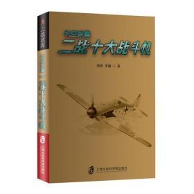 9787552015911长空铁翼:二战十大战斗机