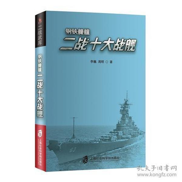 9787552016796钢铁艨艟:二战十大战舰