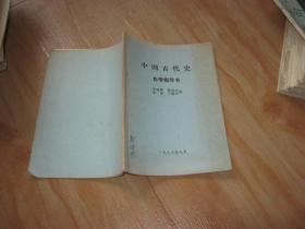 中国古代史  自学指导书