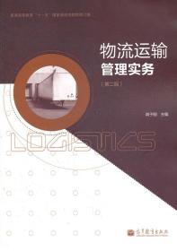 物流运输管理实务(第2版普通高等教育十一五规划教材修订版)