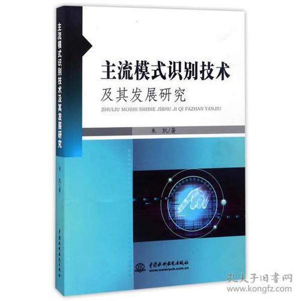 主流模式识别技术及其发展研究