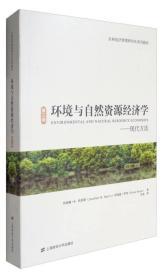 环境与自然资源经济学:现代方法(引进版 第3版)
