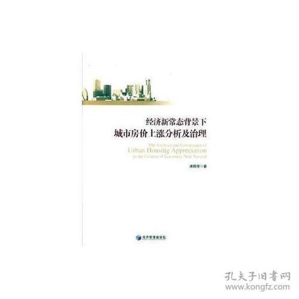 经济新常态背景下城市房价上涨分析及治理