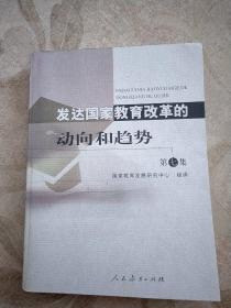 发达国家教育改革的动向和趋势 (七)(平装)
