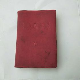 毛主席语录(含毛主席的五篇著作、毛主席诗词)