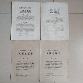 中国共产党主义青年团入团志愿书(四份合售)