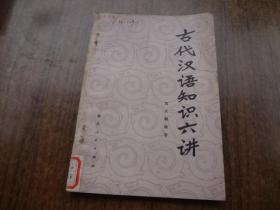 古代汉语六讲