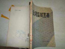 台湾监狱黑幕