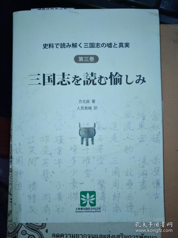 日语--三国志的虚虚实实【方北辰著作】