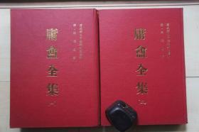 1971年华文书局16开精装:庸盦全集    2册全
