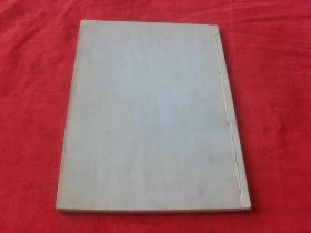 老线装空白册一本