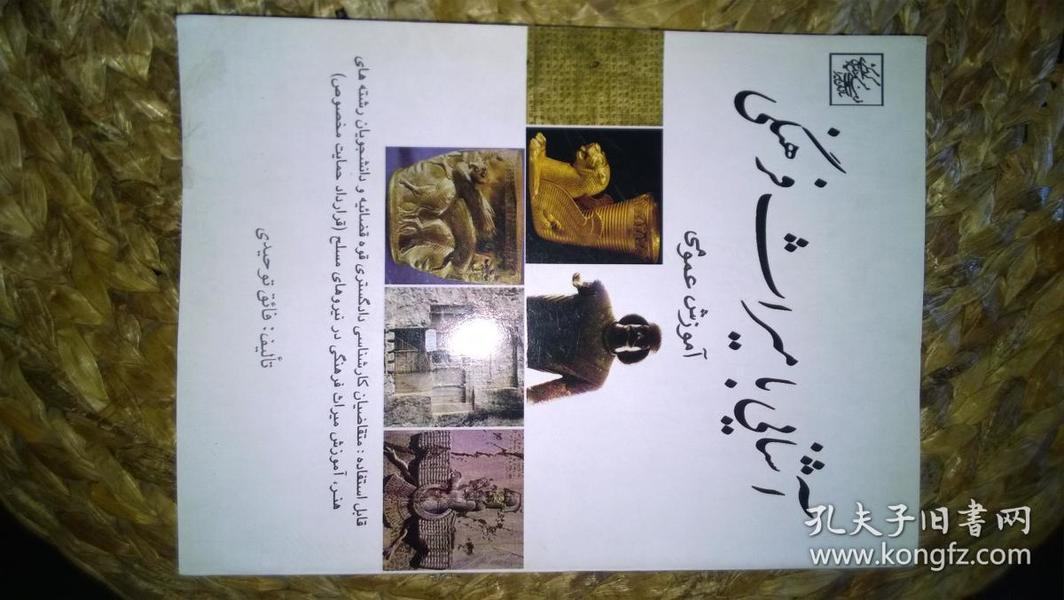 波斯文原版  波斯文化遗产