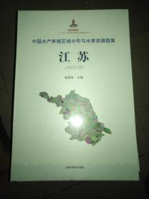 中国水产养殖区域分布与水体资源图集   江苏  精装未开封