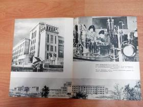 五十年代宣传单张画页:(沈阳)新建的一座培养各种高级工业技术人才的工学院(中俄英文对照说明)