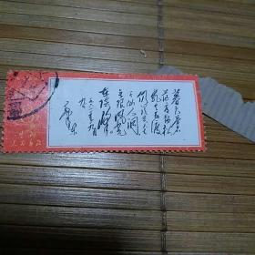 文革毛主席诗词邮票文革邮票 W7-6 毛主席诗词 为李进同志提照  包老保真
