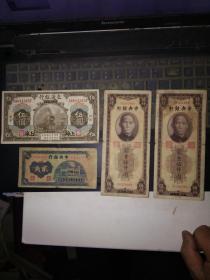民国纸币4枚(面值1万零七元)