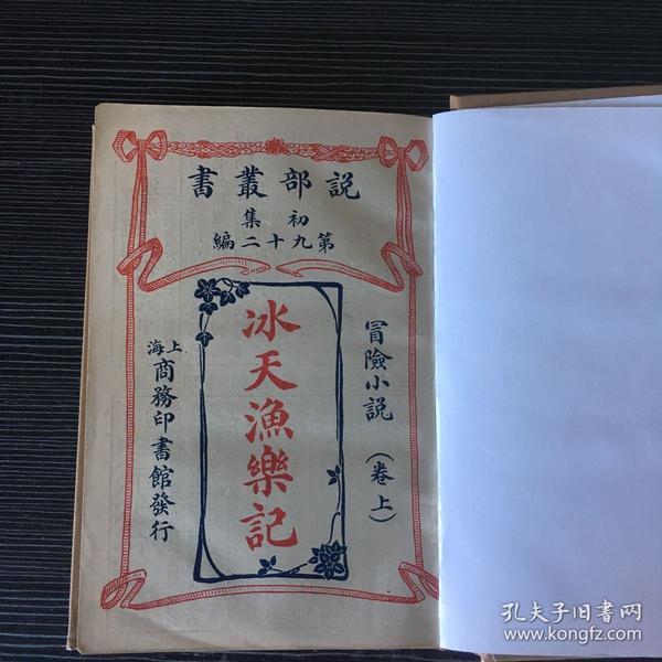 民初商务原版小说《冰天渔乐记》全二册 冒险小说