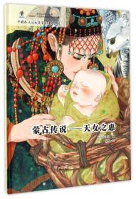 蒙古传说----天女之惠