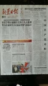 新疆日报 2017年10月29日 (中国共产党章程 )