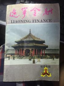 辽宁金融1989.(4、5合刊)----钱币专辑