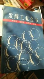 发酵工业全书