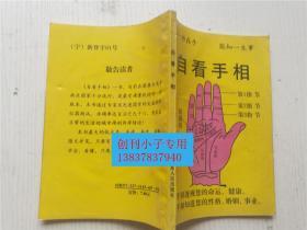 自看手相  术数类  宁夏人民出版社